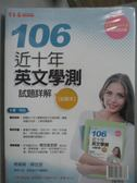 【書寶二手書T9/語言學習_WGI】近十年英文學測試題詳解:試題本+詳解本(106年版)_賴世雄