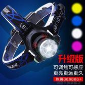 頭燈 LED頭燈強光充電感應遠射3000頭戴式手電筒超亮夜釣魚礦燈米打獵 城市科技