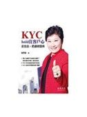 (二手書)KYC hold住客戶心:走出去,,把錢收回來