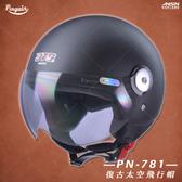 [安信騎士] Penguin海鳥牌 PN-781 PN781 素色 消光黑 半罩 安全帽 Vespa Gogoro 飛行帽