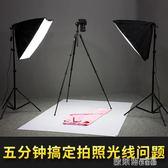 攝影燈 補光燈 小型攝影棚補光燈套裝柔光燈箱拍照拍攝道具 選配LED攝影燈 igo 歐萊爾藝術館
