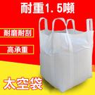【妃凡】太空袋 耐重1.5噸 / 搬家袋 打包袋 尼龍袋 工程袋 泥沙袋 廢棄物袋 噸袋 污泥袋 256