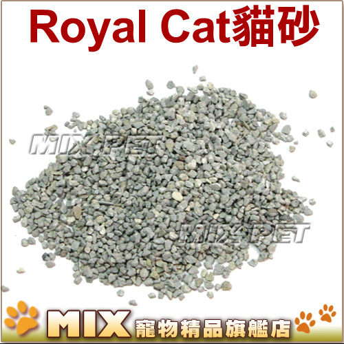 ◆MIX米克斯◆ROYAL CAT皇冠凝結礦砂 7公斤【3包入】.銷售NO.1.免運搬上樓
