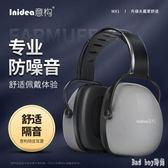 意構專業防噪音隔音耳罩睡覺用睡眠防吵靜音消音耳機降噪護耳器 QQ12171『bad boy時尚』