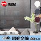 加點 台灣製 DIY 電動窗簾【醫碩科技 MH-ROLE0-NS11-090A】網布系列 90*185cm