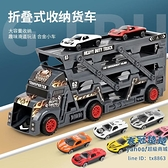 玩具車 折疊雙層變形卡車貨柜運輸車可彈射合金仿真汽車模型兒童男孩玩具【快速出貨】