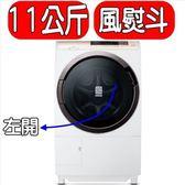 日立【SFSD2100A】11公斤洗衣機〈另售SFBWD12W BDNV115AJ BDNV115AJR