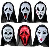 萬圣節尖叫面具恐怖嚇人成人驚聲鬼臉骷髏死神吸血鬼惡魔鬼