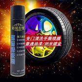 輪轂清洗劑強力去污改色噴膜噴漆清洗劑去膠柏油清洗劑 快速出貨