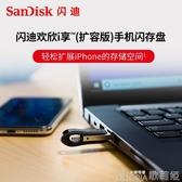 閃迪手機u盤128g 蘋果iphone電腦兩用優盤高速ipad外接內存擴容器 歌莉婭