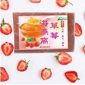 大湖草苺海燕窩/280G 買1送1 夏季飲品 DIY 膠原 低卡 低熱量