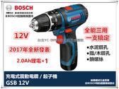【台北益昌】2017   到貨配單電2 0AH 德國BOSCH GSB 12V 2 LI 充電起子機震動電鑽三用