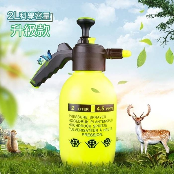 [拉拉百貨]升級款 2L 氣壓式 噴瓶 園藝澆花瓶 氣壓噴瓶 噴霧器 水柱 打氣