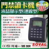 監視器 單機連網讀卡機 門禁控制器液晶顯示型 Mifare 悠遊卡 支援防拷型感應卡 台灣安防