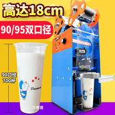 奶茶店封口機 90口徑700豆漿手動商用塑料紙杯飲料稀飯手壓封杯機 MKS 歐萊爾藝術館