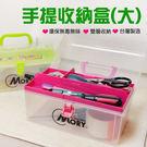 【大妮可手提收納盒】台灣製造 扣式置物盒 上層可拿取 04536 [百貨通]