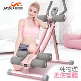 健腹器 健腹器懶人收腹機收肚子馬甲線健身器材家用女鍛煉腹肌訓練美腰JD 新年鉅惠