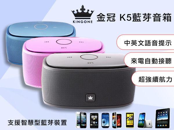 經典數位~觸控金屬藍芽喇叭~金冠K5~支援iPhone6 plus/iPad air三星HTC各式藍芽設備~黑白金三色新上市