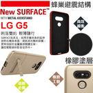 SEIDIO New SURFACE LG G5 都會時尚 雙色保護殼 雙層六角蜂巢結構 緩衝撞擊 金屬支架
