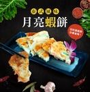【屏聚美食】泰式月亮蝦餅5片(150g/片)-任選_加購第2件只要399元/件~