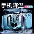 新款手機散熱器半導體水冷制冷降溫神器冰封背夾風扇