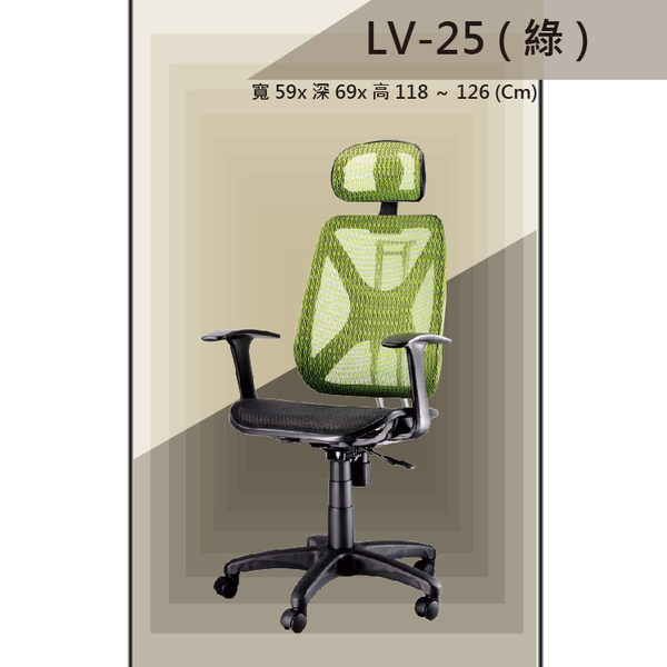 【辦公椅系列】LV-25 綠色 全特網 舒適辦公椅 氣壓型 職員椅 電腦椅系列