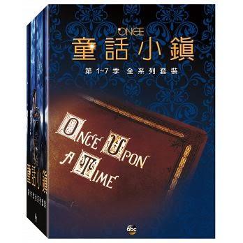童話小鎮 第1-7季 全系列套裝 DVD Once Upon A Time 免運 (購潮8)