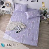 天絲床包二件組 單人3.5x6.2尺 昕悅(紫) 100%頂級天絲 萊賽爾 附正天絲吊牌 BEST寢飾