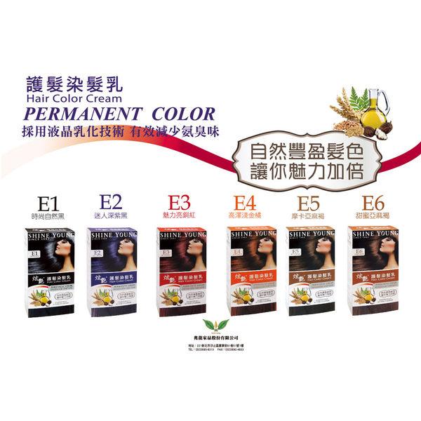 炫艷護髮染髮霜-E4高澤淺金橘40ml