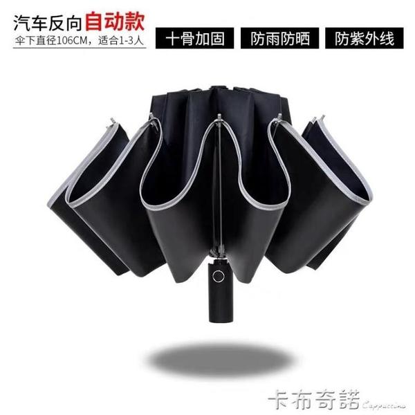 全自動反向雨傘晴雨兩用摺疊男女汽車用防曬遮陽傘大號雙人太陽傘 聖誕節全館免運