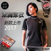束胸泳衣 (短袖) 送泳帽 泳褲 2017 新款 (OS小舖)