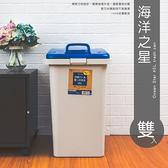 垃圾桶/置物桶/分類桶  海洋之星-45L大容量收納筒(雙入)  dayneeds