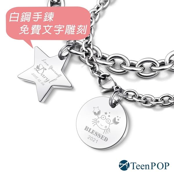 刻字手鍊 ATeenPOP 白鋼客製吊牌 愛心星星圓牌 情侶手鍊 單個價格 送刻字 情人節禮物