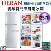 【新莊信源】257公升【HERAN禾聯 變頻雙門窄身電冰箱】HRE-B2681V(S)
