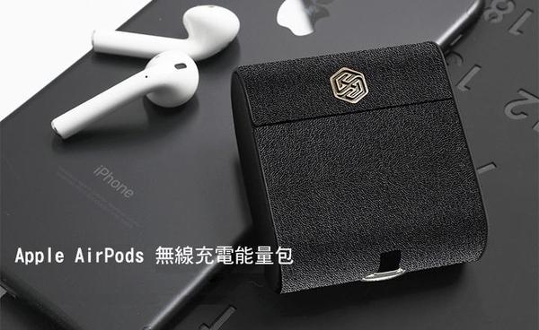 ☆愛思摩比☆NILLKIN Apple AirPods 無線充電能量包 內置無線充電接收器 收納包 保護套