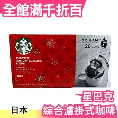 日本 星巴克 節日綜濾掛式咖啡禮盒 20包入 聖誕季節限定包裝 掛耳咖啡 溫暖送禮【小福部屋】