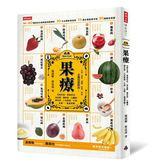 果療:吃對水果,掌握宜忌,高血壓、糖尿病、心臟病、婦女病、小兒疾病、久咳、失...