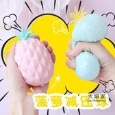 搞怪玩具 日韓創意減壓玩具新奇特玩具減壓球發泄菠蘿捏捏樂學生禮物搞怪【快速出貨】