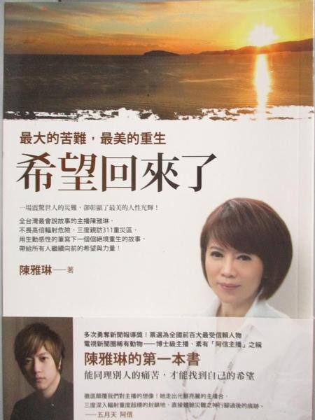 【書寶二手書T8/勵志_CUQ】希望回來了-最大的苦難最美的重生_陳雅琳