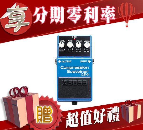 【小麥老師 樂器館】買1贈6★BOSS 全系列現貨★CS-3 Compression Sustainer 壓縮 效果器 CS3