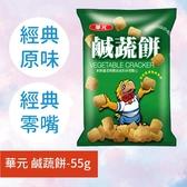 華元 鹹蔬餅-60g 歐文購物