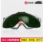 電焊眼鏡焊工專用護眼防強光打眼防護面罩神器燒氬弧焊聖誕交換禮物