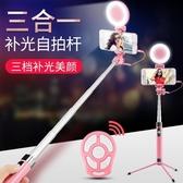 自拍棒藍芽自拍桿 手機拍照神器vivo小米蘋果7通用型三腳架補光燈自牌干-凡屋