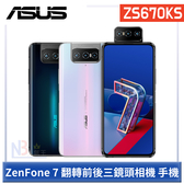 ASUS ZenFone 7 【送ASUS行充+專用犀牛盾殼+保貼】 前後翻轉 三鏡頭 手機 ZS670KS (8G/128G)