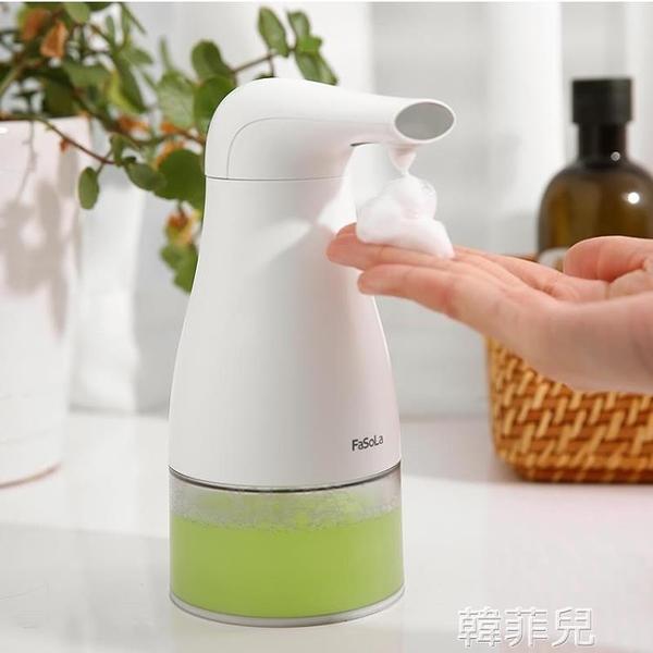 給皂機 日本自動感應皂液器泡沫洗手機衛生間廚房給皂器家用兒童洗手器 韓菲兒