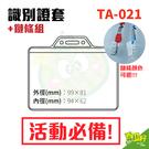 識別套+掛繩 TA-021 證件套 頸繩 織帶 工作證 員工證 票卡夾 掛頸繩 卡套 名片套
