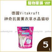寵物家族-德國Vitakraft《VITA 神奇抗菌薰衣草水晶貓砂》5L(單層貓便盆均適用)