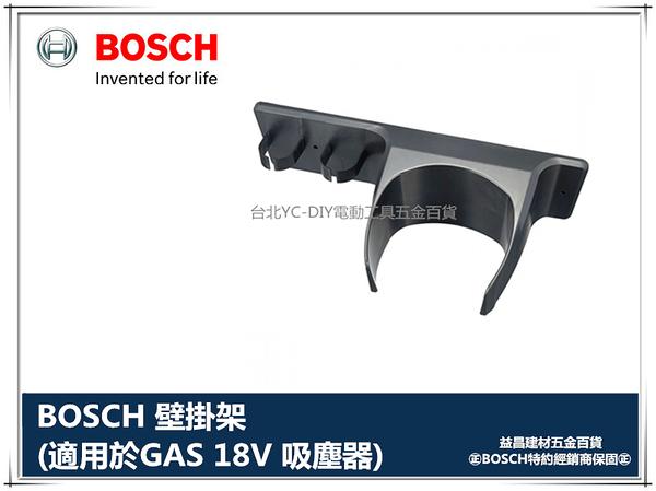 【台北益昌】德國BOSCH GAS 14.4V / GAS 18V 吸塵器專用壁掛架