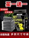 狗狗尿墊寵物尿片吸水墊除臭用品泰迪尿不濕加厚100片貓尿布【快速出貨】