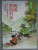 【書寶二手書T3/心靈成長_GHL】媽媽教我的事_鄭石岩
